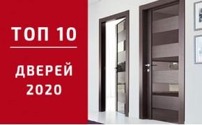 Межкомнатные Двери 2020: Топ 10 моделей