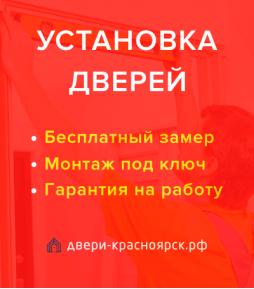 Установка дверей в Красноярске