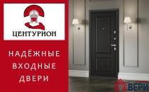 Входные двери «Центурион»: качество и тепло