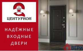 Двери компании «Центурион» — это уверенность, спокойствие и защита
