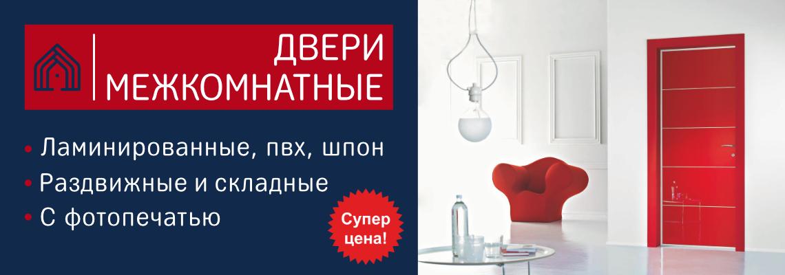 Магазин дверей в Красноярске