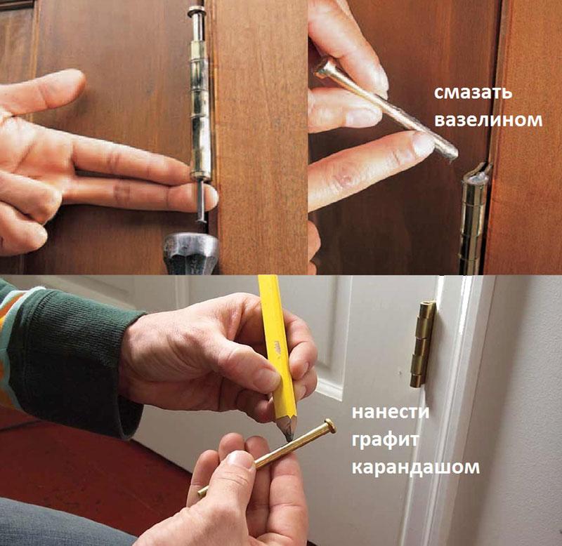 смазка дверей и петель