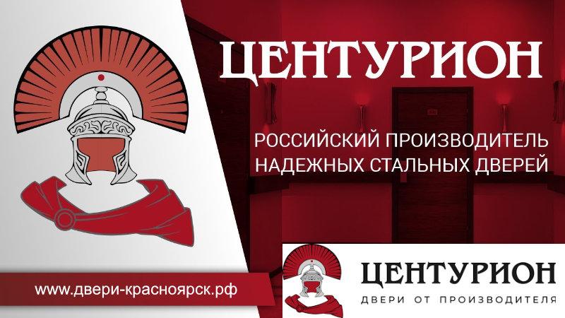 Входные двери Центурион в Красноярске